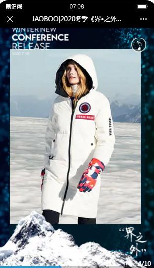 乔帛2020冬季新品发布会《界-之外》盛大召开!