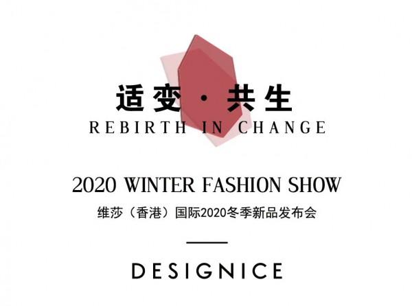 DESIGNICE迪赛尼斯冬季新品发布会圆满落幕