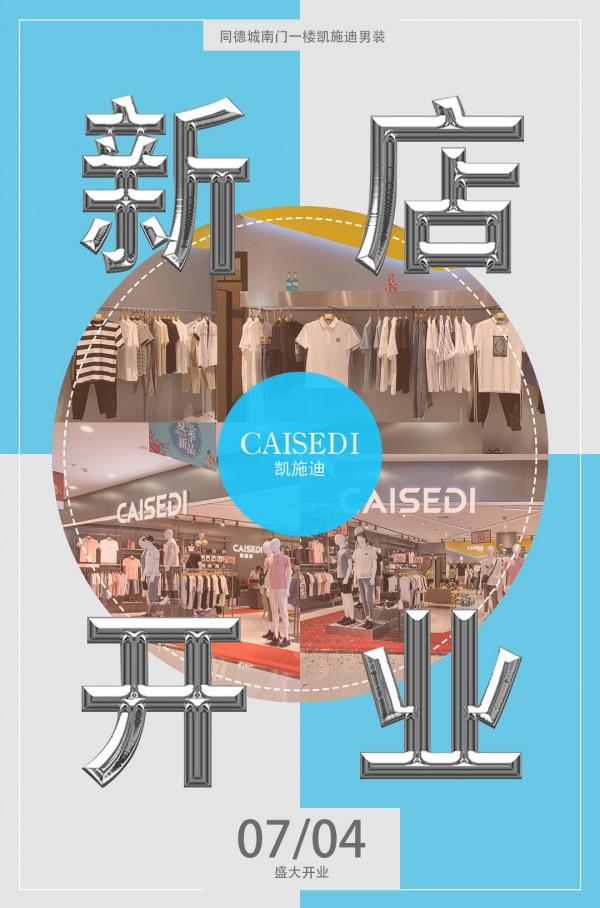 凱施迪-CAISEDI