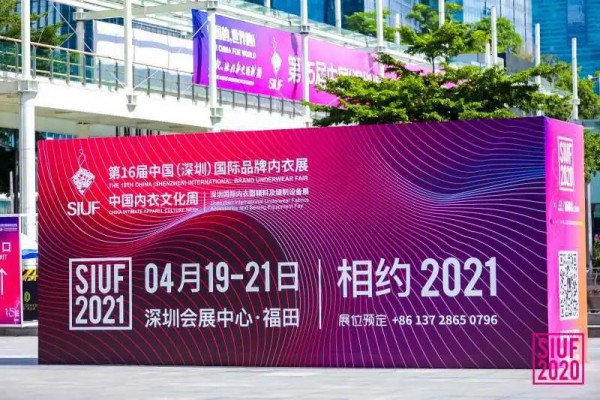 2020SIUF深圳內衣展火熱收官 期待明年4月再聚