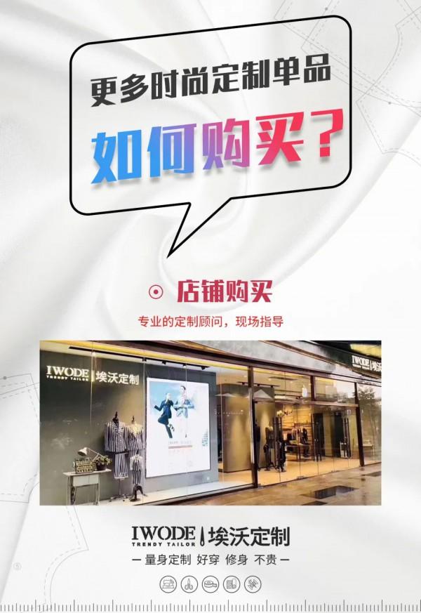 IWODE埃沃定制广州正佳广场店8月1日盛大开业