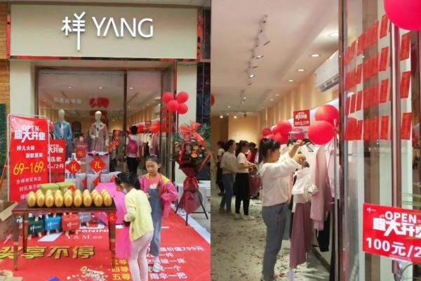 2020火爆创业项目,YANG样女装联营品牌受热切追捧