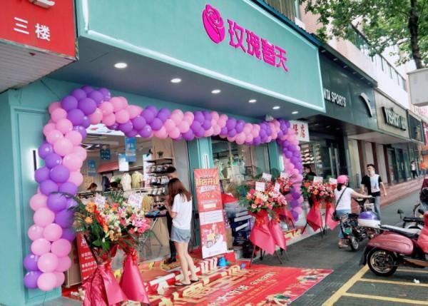 恭賀:玫瑰春天江蘇溧陽店成功開業!預祝生意興隆、財源廣進!
