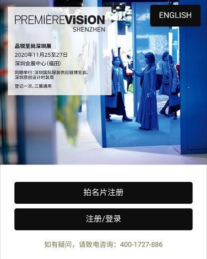 Première Vision Shenzhen 预登记开始了!我们将引领中国面辅料行业新风向