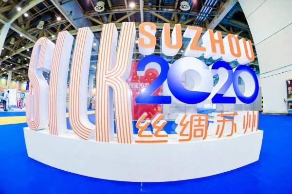 """""""丝绸苏州2020""""展会盛大开幕!精彩活动一探究竟"""