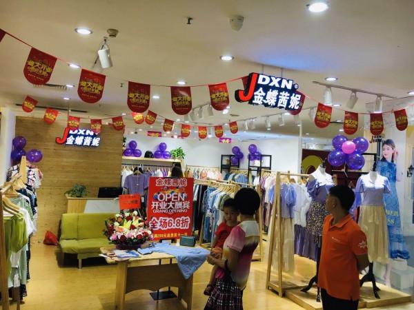 热烈祝贺金蝶茜妮女装品牌合作客户郭小姐新店开业