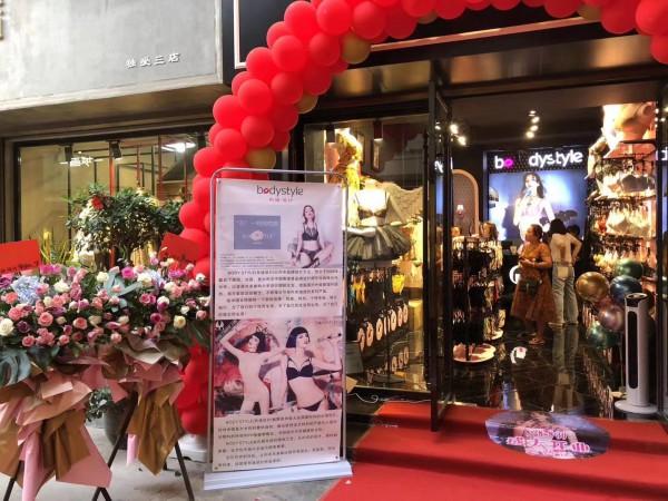 Bodystyle·布迪设计怀化芷江店盛大开业!欢迎大家的到来!