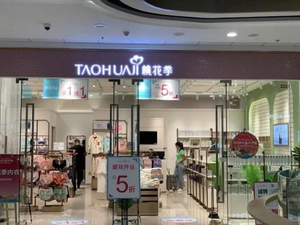 桃花季-Taohuaji