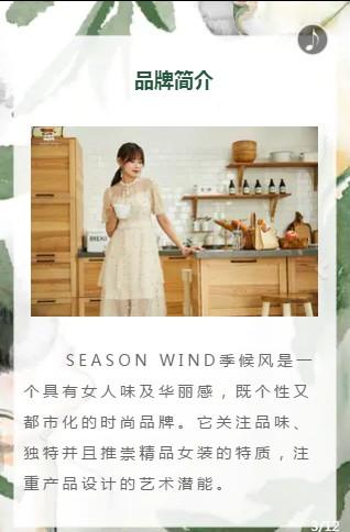臣枫女装2021年春季新品发布即将召开!期待大家的莅临!
