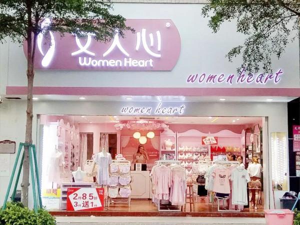 女人心内衣品牌 低投资免息贷款开店