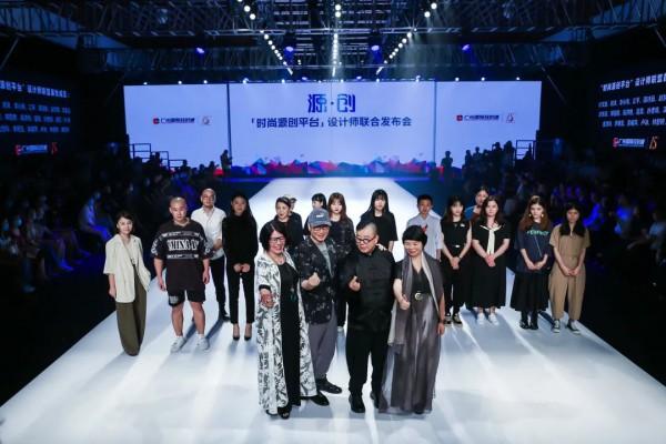 """广州国际轻纺城""""时尚源创平台"""":溯时尚之源,掘原创之力"""
