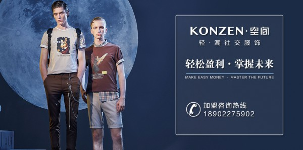 广州男装品牌大全推荐 好投资的广州男装品牌哪些