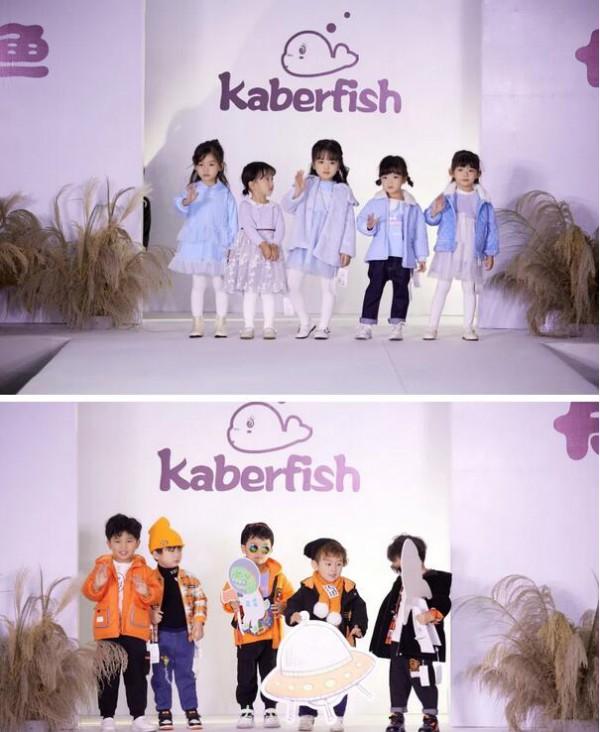 """卡贝鱼2021""""重塑经典""""主题秋冬新品发布会圆满落幕!"""