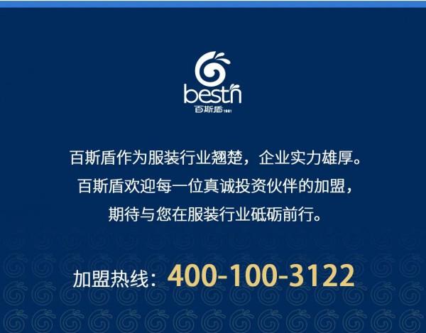 百斯盾贵州省铜仁市松桃县专卖店形象升级换代 业绩增长高达64%!