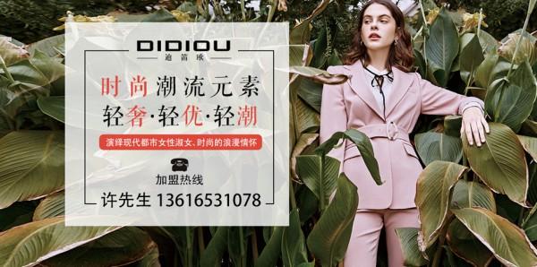 迪笛欧2021秋冬新品发布会3月9日与您相约杭州