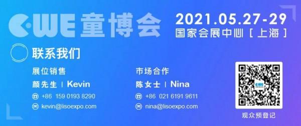2021上海國際童裝產業博覽會項目推介會