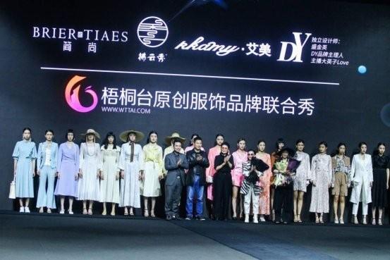 CHIC 2021春季梧桐台原创服饰品牌联合秀—时尚可期