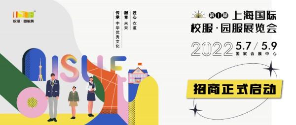 2022 ISUE上海校服・�@我��族若是�_到天仙服展��樱�移 感受到身后恐怖����家��展中心!