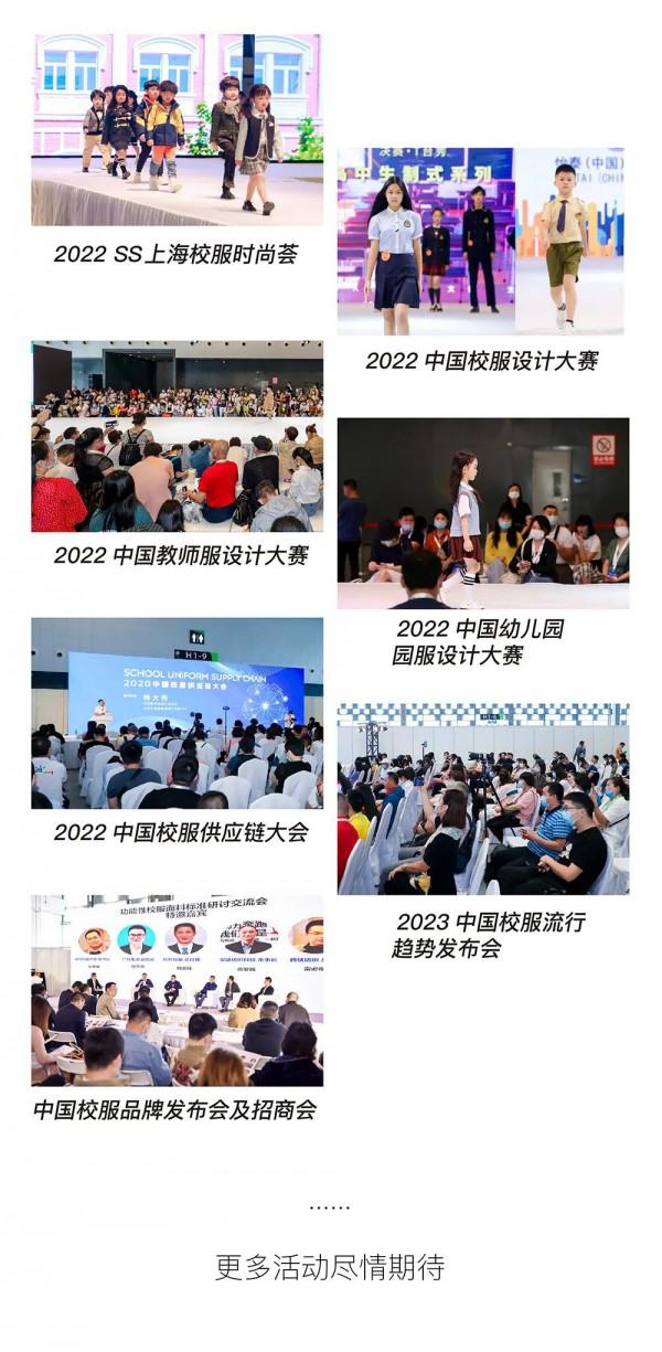 2022 ISUE上海校服・�@服展��樱�移����家��展中心!