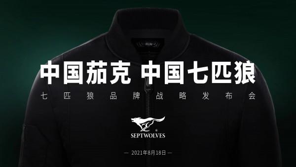 让世界看到中国茄克中国七匹狼!七匹狼品牌战略发布盛大启幕