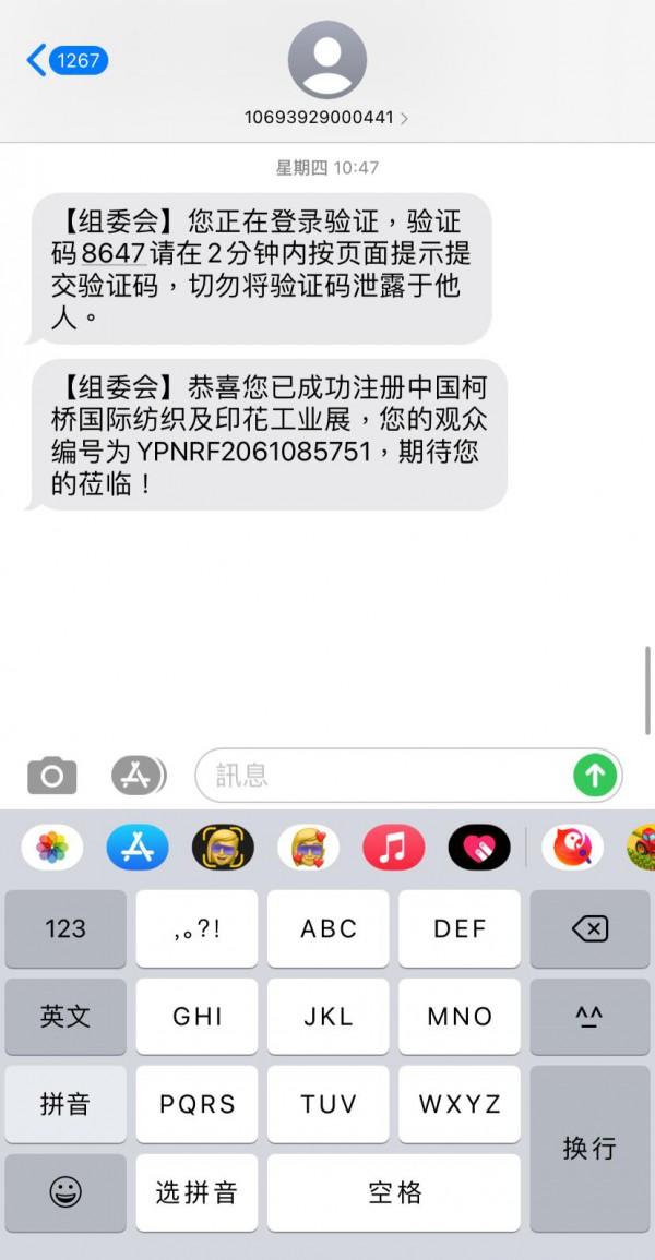 2021秋季柯桥纺机印花展预登记通道开启 注册即送豪礼