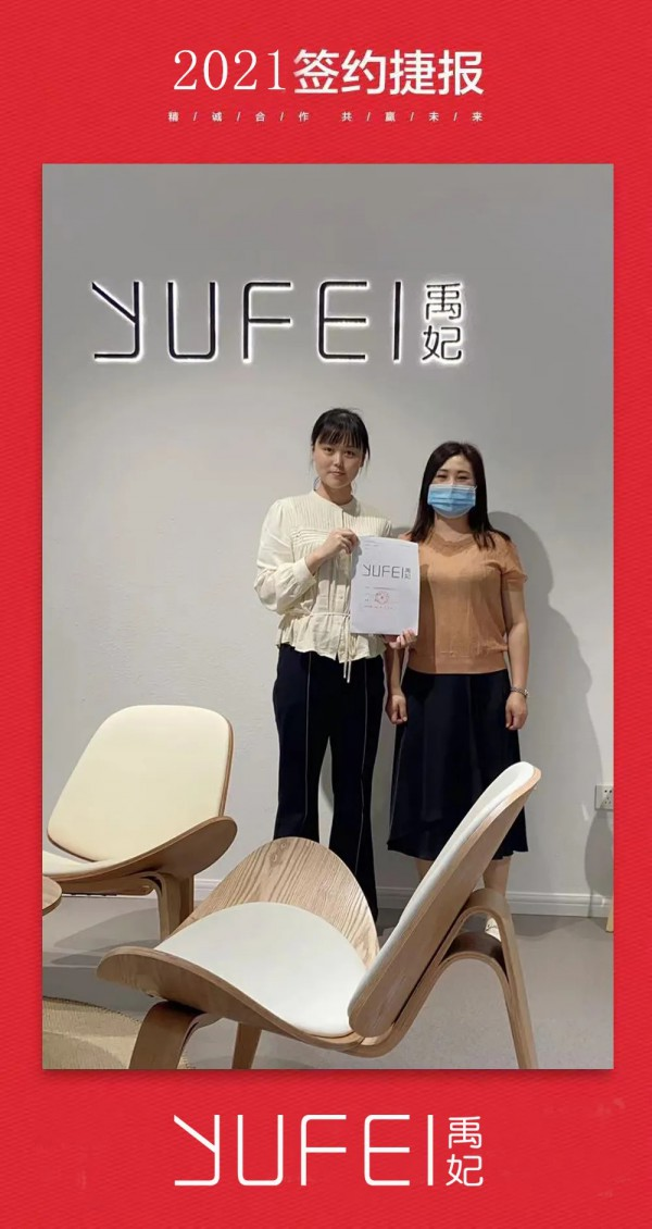 YUFEI禹妃  签约捷报