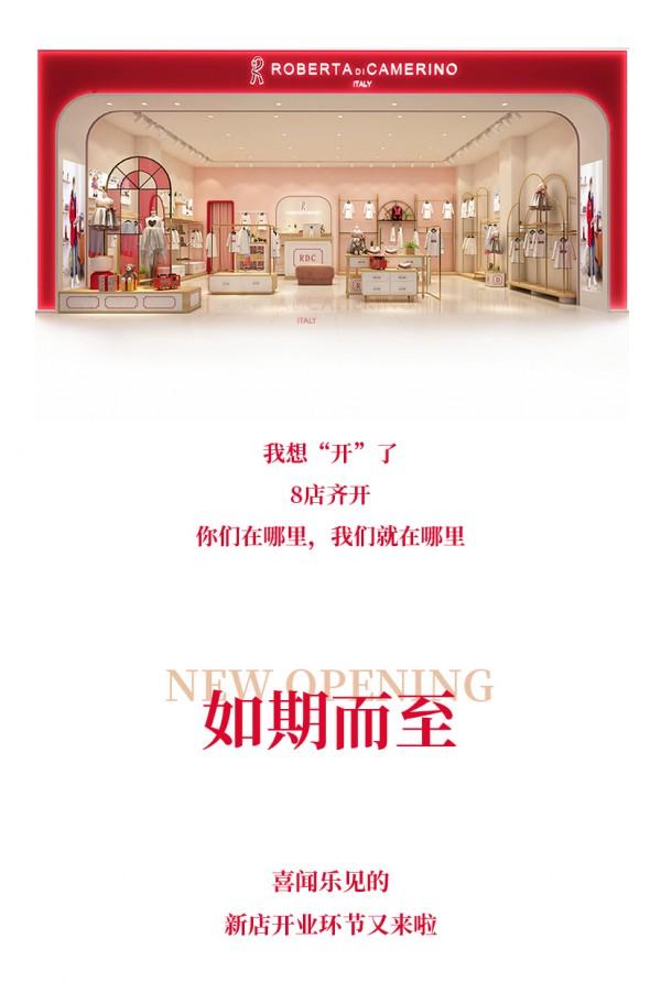 9月新店   诺贝达8店齐开,圆满期待!