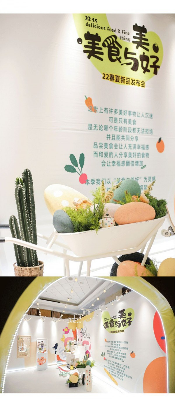 ULLU 22SS新品发布会【美食与美好】