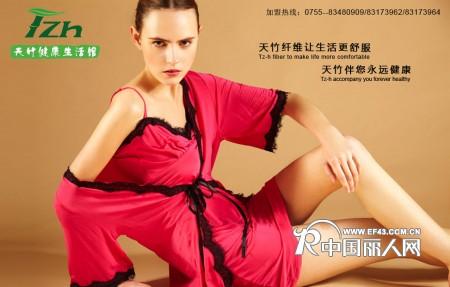"""""""天竹""""品牌引领时尚潮流、打造竹纤维市场新格局"""