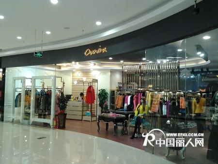 欧妮纳Ounina品牌服装2014春夏新品火爆招商
