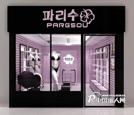"""最""""韩国""""的内衣品牌帕莉秀来到美丽的""""东方小巴黎""""黑龙江哈"""