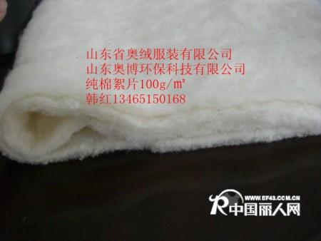 棉花絮片,可水洗棉花絮片,100%棉花絮片