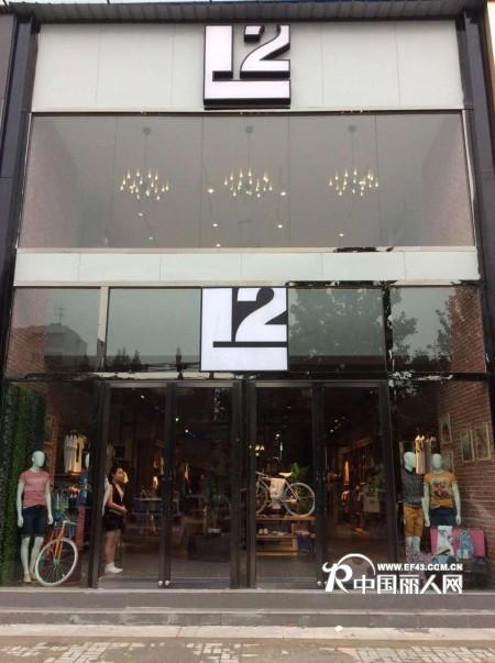 利郎旗下L2时尚男装  河南市场招商加盟
