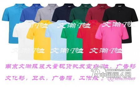 南京T恤衫,广告衫,文化衫直销,可立即提货