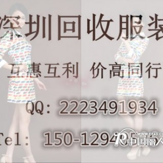 深圳回收服装 收购服装