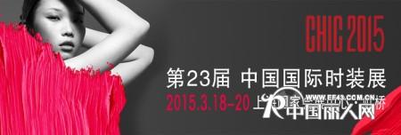 CHIC2015中国国际品牌服装展|火热招商中......