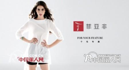上海女装品牌招商加盟 菲亚非女装2014诚邀你的加盟