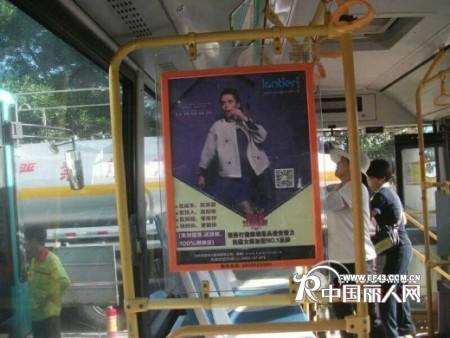 蓝缇儿公交广告牌正式启动 首批公交车穿梭深圳大街小巷 敬请期