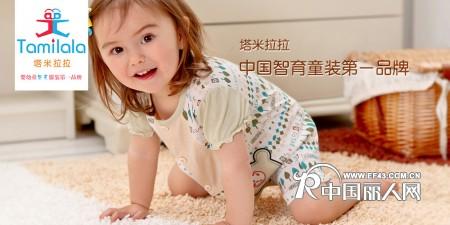 塔米拉拉品牌童装 智育童装开创童装新市场