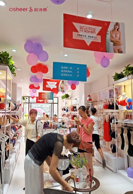深圳內褲代理加盟,歐詩雨一站式購物,健康消費理念!