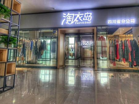 跟芝麻E柜模式一样的品牌有哪些淘衣岛女装加盟 招四川服装代理
