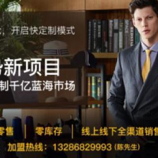 西装定制千亿蓝海 埃沃服装定制助你成功打入市场