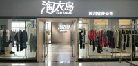 四川淘衣岛加盟/代理电话 芝麻E柜女装加盟条件 服装加盟条件