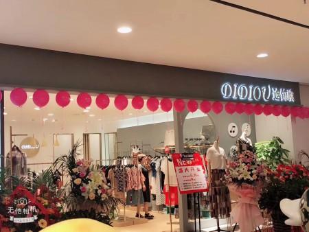 杭州品牌女装加盟 选择迪笛欧的N个理由