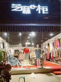 芝麻E柜 淘衣島女裝加盟 女裝招省分公司 市級區域女裝代理