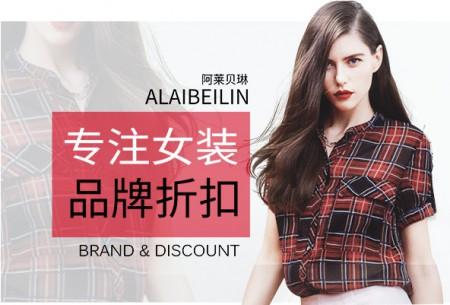 杭州【阿莱贝琳】服饰折扣店免加盟费、免保证金诚邀您的加入