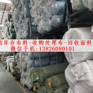 番禺收購處理布 回收布料閑置面料 廠家庫存清倉廢布