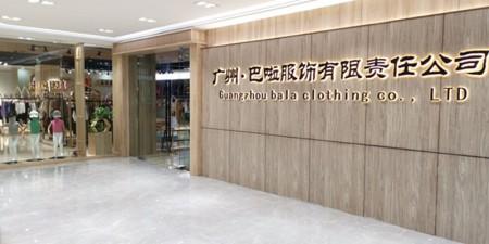 广州巴啦服饰品牌折扣童装加盟 品牌童装折扣店