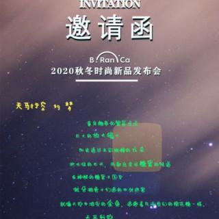 Branca2020秋冬时尚新品发布会盛大召开!