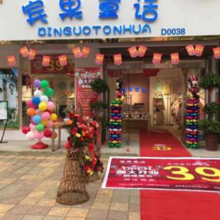 好消息!好消息!宾果童话连锁店盛大开业,欢迎前来选购!
